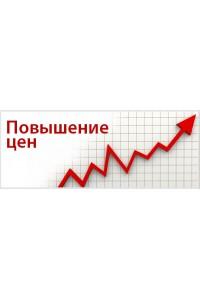 Повышение цен с 23 января